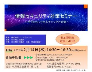 情報セキュリティセミナー2018