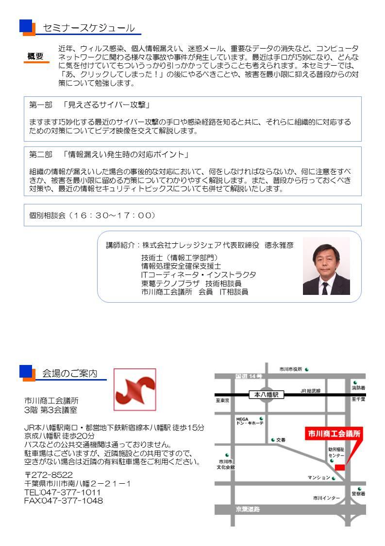 情報セキュリティセミナー2019-02