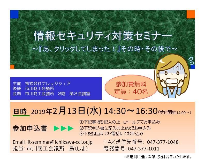 seminar20190213