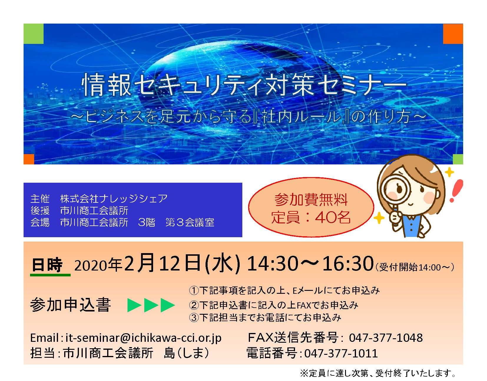 seminar20200212