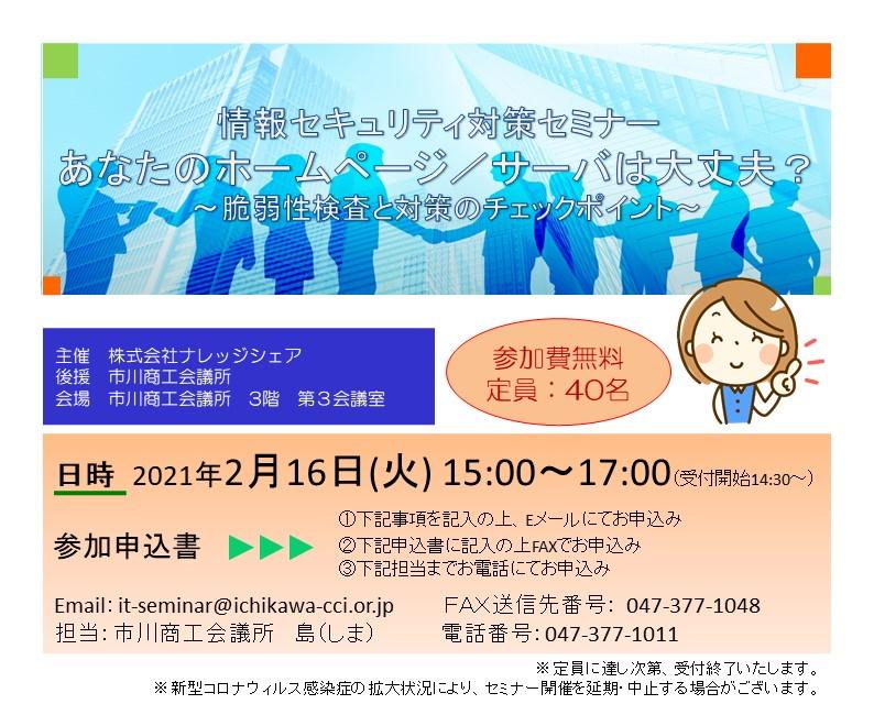 セミナー202102
